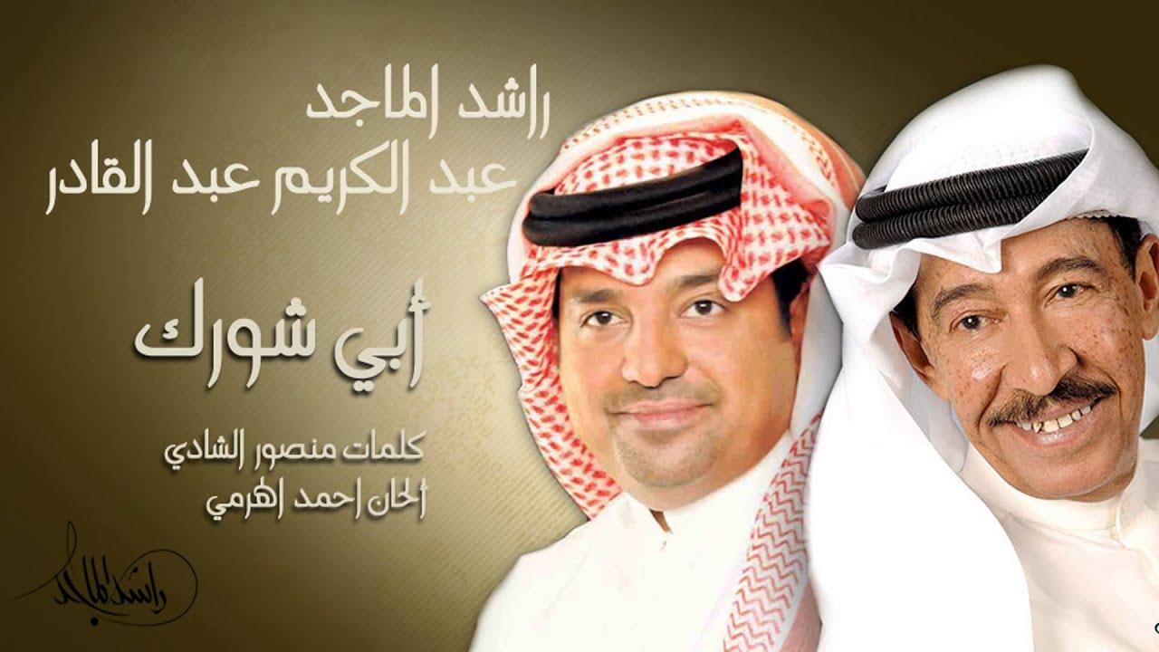 راشد الماجد وعبدالكريم