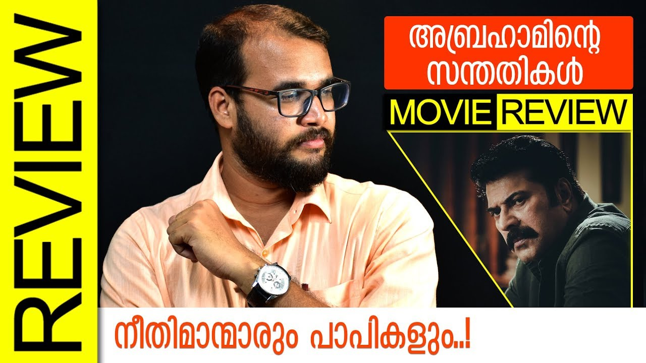 Abrahaminte Santhathikal Malayalam Movie Review by Sudhish Payyanur | Monsoon Media