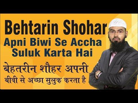 Behtarin Shohar  Wo Aadmi Hai Jo Apni Biwi Se Accha Suluk Karta Hai Bura Nahi By Adv.Faiz Syed