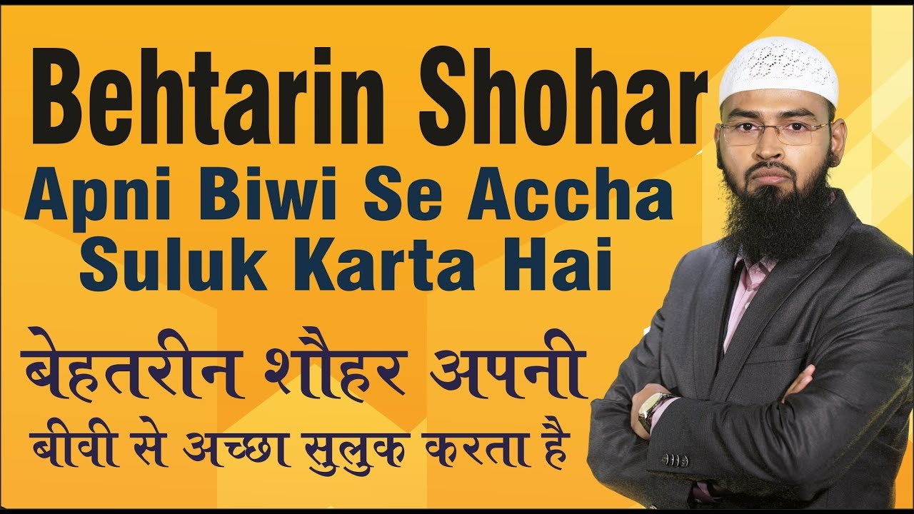 Behtarin Shohar Wo Aadmi Hai Jo Apni Biwi Se Accha Suluk Karta Hai Bura  Nahi By Adv Faiz Syed