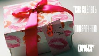 DIY: Как сделать подарочную коробку?(Подписывайтесь на мой YouTube-канал: http://www.youtube.com/channel/UCxZIQOidKj4ks91rW3VM0Lg Там еще много интересных видео! В этом видео..., 2015-03-04T16:04:27.000Z)