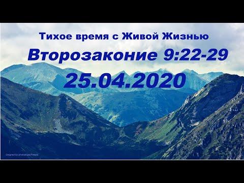 25.04.2020 Милостивый Бог (Второзаконие 9:22–29)