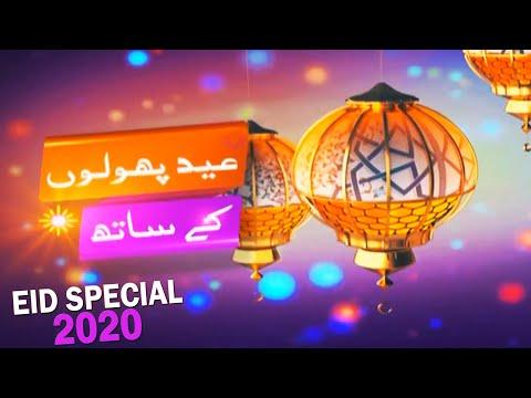 eid-phoolon-ke-sath-|-eid-special-transmission-2020