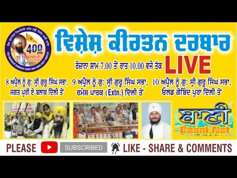 Live-Now-Gurmat-Kirtan-Samagam-From-Ramesh-Park-Jamnapar-Delhi-09-April-2021
