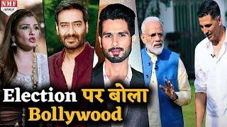 Bollywood Stars ने Lok Sabha Election 2019 को लेकर जनता से लगाई ऐसी गुहार