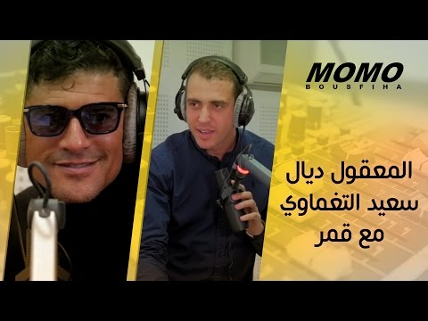 Momo avec Said Taghmaoui - المعقول ديال سعيد التغماوي مع قمر