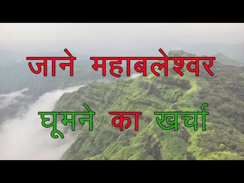 places to visit in Mahabaleshwar | Mahabaleshwar trip budget | Mahabaleshwar tour guide