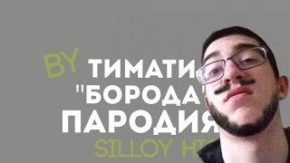 MC DONI & ТИМАТИ борода пародия