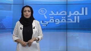 332  انتهاك خلال أسبوع وقصة طفلة حرمت التنفس الطبيعي بسبب الحوثيين | المرصد الحقوقي