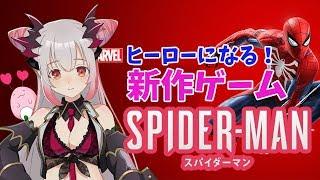 [LIVE] 【新作ゲーム】いええええい!スパイダーマンになる!Marvel's Spider-Man【周防パトラ / ハニスト】