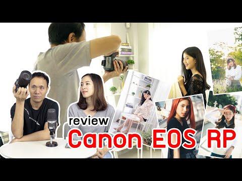 รีวิว Canon RP กล้องฟูลเฟลมราคาน่ารัก - วันที่ 16 Jul 2019
