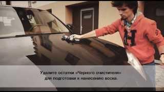 Полировка автомобиля набором автокосметики Turtle Wax Black Box (полироль и воск)