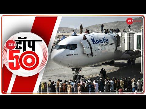 News 50: Kabul में फिर आतंकी हमले की आशंका| Zee Top 50 | Non Stop News | Superfast News | Hindi News
