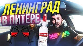 """Когда батя включил """"Ленинград - В Питере пить"""""""