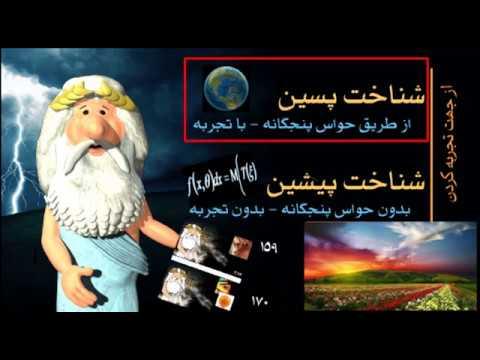 262) شناخت پیشین در فلسفه کانت - من زئوس هستم - I am Zeus