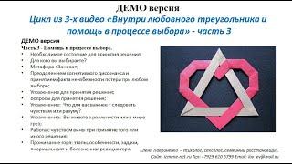 Внутри любовного треугольника и помощь при выборе - Цикл 3х видео Часть 3 - Помощь в процессе выбора