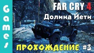 Far Cry 4: Долина Йети | Прохождение #3 | Дальнобойщик