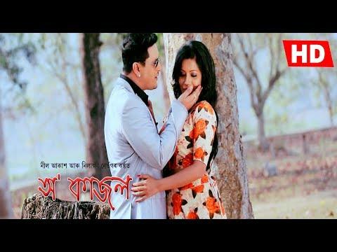 O Kajol | Neel Akash | Nilakshi Neog | Super Hit Assamese Song 2018 | New Video