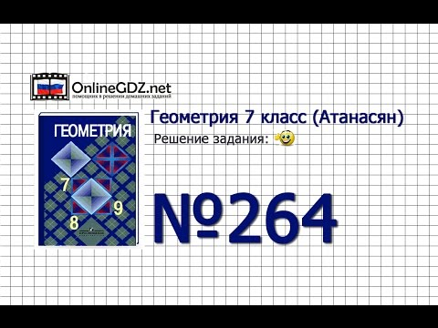 Задание № 264 — Геометрия 7 класс (Атанасян)