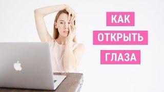 ✅ УТРЕННИЙ КОМПЛЕКС УПРАЖНЕНИЙ ДЛЯ ГЛАЗ | Школа фейсбилдинга Евгении Баглык