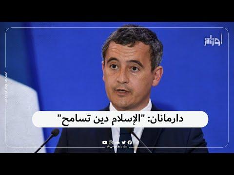 . وزير الداخلية الفرنسي #دارمانان يصف الإسلام بالدين السمح الذي يدعو إلى الاعتدال