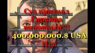 Суд признал Гиркина виновным. Иск 400.000.000 $...