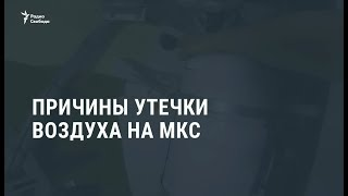 Причины утечки воздуха на МКС / Новости