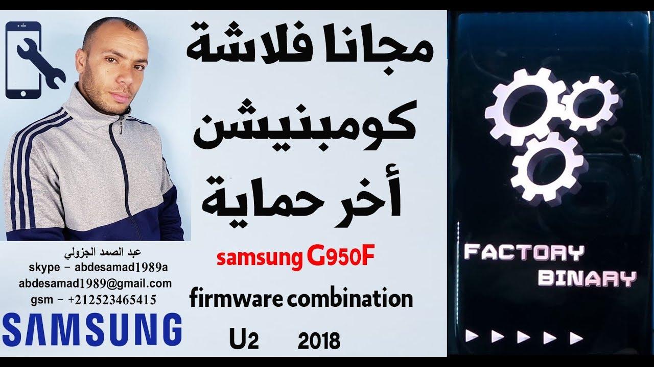 مجانا فلاشة كومبنيشن اخر حماية samsung G950F firmware combination u2 2018