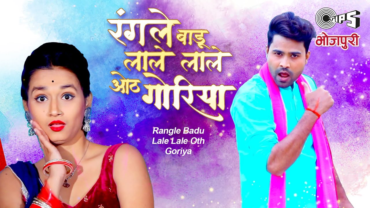 Rangle Badu Lale Lale Oth Goriya | Lado Madheshiya | Bhojpuri Song 2021 | Tips Bhojpuri