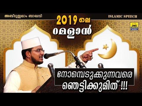 2019 ലെ റമളാനെ കാത്തിരിക്കുന്നവരെ ഞെട്ടിക്കുമിത് Latest Islamic Speech In Malayalam | Ramadan Speech