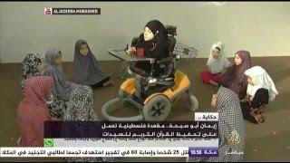 حكاية .. إيمان أبو صبحة .. مقعدة فلسطينية تعمل على تحفيظ القران للسيدات