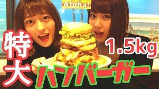 【大食い】特大ハンバーガーを食べる!【高野祐衣】【三秋里歩】