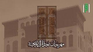 مهرجان جدة التاريخي  - اليوم السادس-   تقديم حسن الرحماني