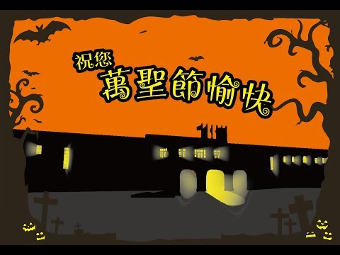 寶島萬聖節Happy Halloween!