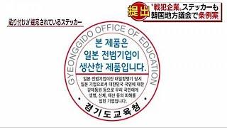 日本製品に「戦犯企業ステッカー」義務化の動き(19/03/20) thumbnail