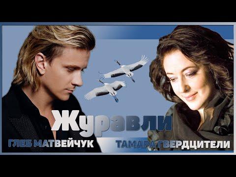 Глеб Матвейчук и