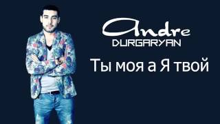 Андре Дургарян ты моя а я твой