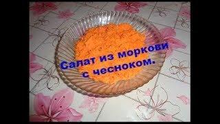 Салат из моркови с чесноком.