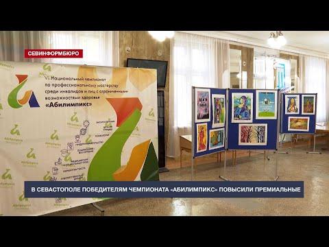 НТС Севастополь: В Севастополе победителям чемпионата «Абилимпикс» повысили премиальные