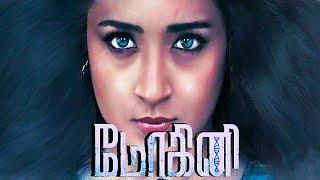 Mohini - Tamil Full movie Review 2018