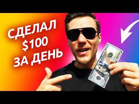 Я ВЫЖИВАЛ НА 1 РУБЛЬ 3 ДНЯ - 2й день - Как заработать деньги на информации?