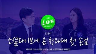 [소셜라이브 하이라이트] 고민정 청와대 부대변인, 손석희 앵커와의 아픈 기억