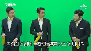 [커밍쑨 메이킹영상] 불량 청소년만 이해한다는 헬륨가스 마시기 / 채널A 커밍쑨 1회