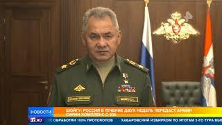 Шойгу: Россия в течение двух недель передаст армии Сирии комплекс С-300
