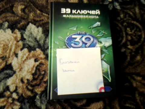TRAILER: 39 ключей - Книга 11 - Восстание Весперов