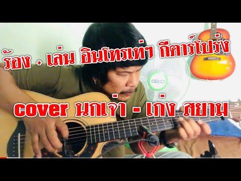 Photo of นก เจ่า คอร์ด – นกเจ่า – เก่ง สยาม [cover] by ชิน นักดนตรี