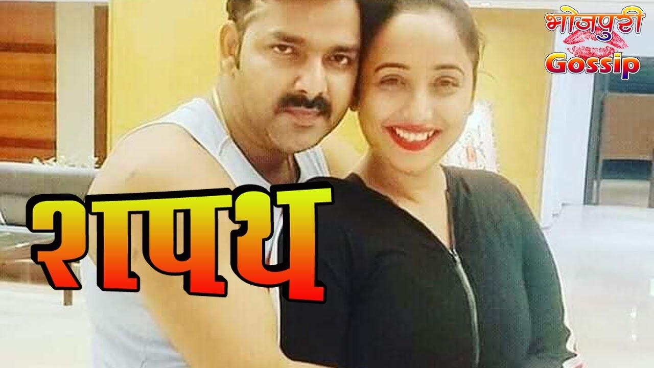 Pawan Singh और Rani Chatterjee की जोड़ी फिर एक साथ Shapath में - Bhojpuri Movie 2019