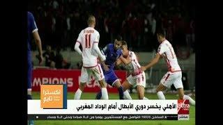 اكسترا تايم | الأهلي يخسر دوري الأبطال أمام الوداد المغربي | حلقة كاملة