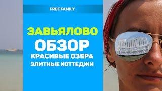 видео Завьяловские озера (Завьялово), Алтайский край / Завьяловский район
