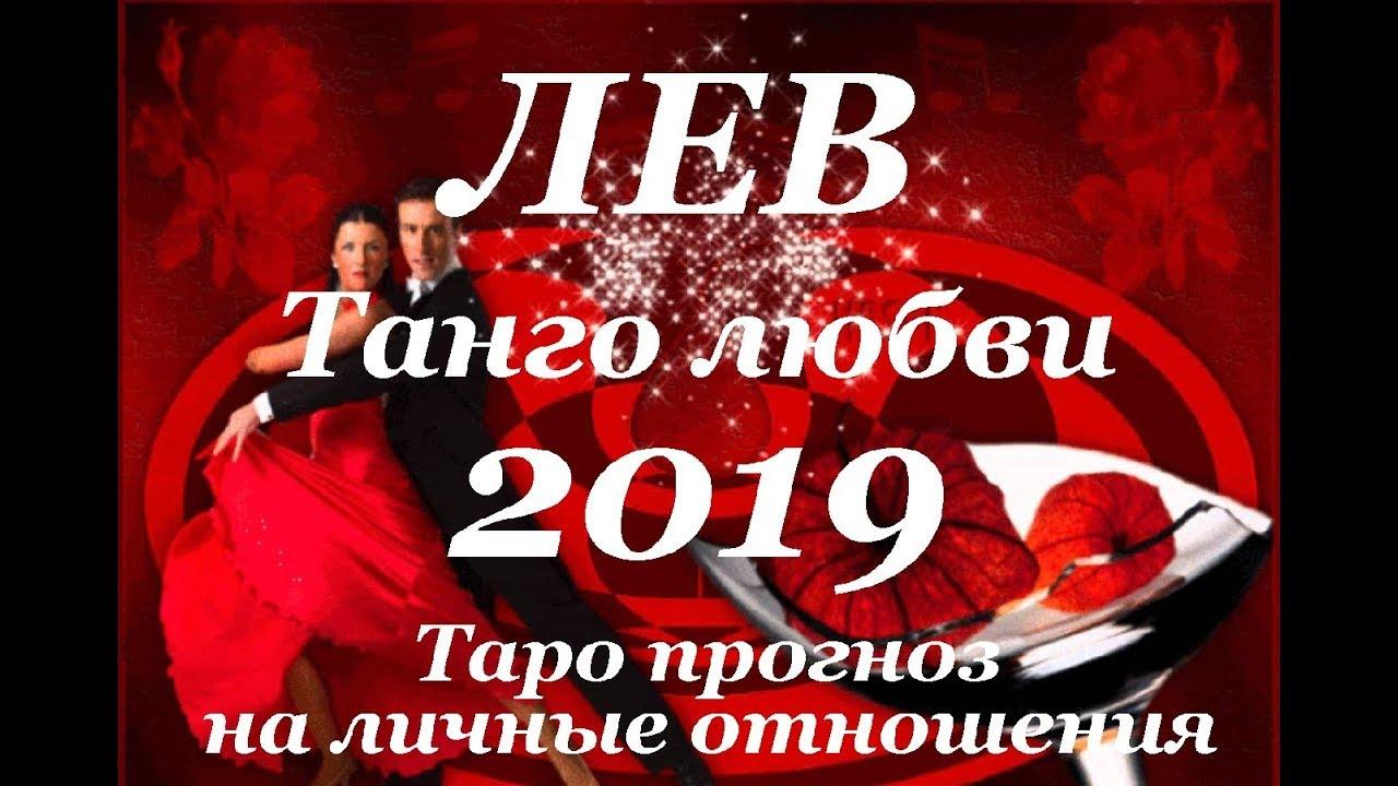 ЛЕВ. ЛЮБОВЬ. Годовой Таро прогноз на 2019 год.